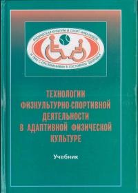 Технологии физкультурно-спортивной деятельности в адаптивной ФК. Учебник